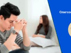 Что такое олигозооспермия?